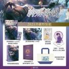 特殊傳說Ⅲ【2021珍藏特裝組】