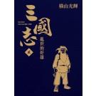 三國志精裝典藏版(02)