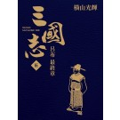 三國志精裝典藏版(05)