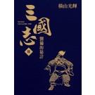 三國志精裝典藏版(06)