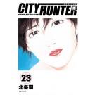 城市獵人 完全版(23)