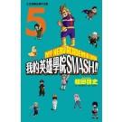 我的英雄學院 SMASH!! 5 (完)
