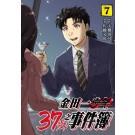 金田一37歲之事件簿(07)