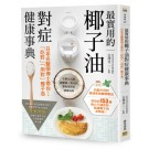 椰子油對症健康事典:日本名醫學博士帶你「吃對」「用對」椰子油