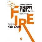 加速你的FIRE人生:打造致富體質,提早贏得財富自由