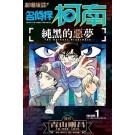 劇場版改編漫畫 名偵探柯南 純黑的惡夢(01)