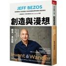 創造與漫想:亞馬遜創辦人貝佐斯親述,從成長到網路巨擘的選擇、經營與夢想【《賈伯斯傳》作者艾薩克森 Walter Isaacson 導讀】