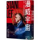 漫威宇宙:史丹·李與他的超級英雄