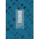 迷宮飯(09)典藏版