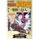 劇場版改編漫畫 名偵探柯南 零的執行人(02)