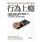 行為上癮:從心理學、經濟學、社會學、行銷學的角度,完全解析智能社會下讓你入坑、欲罷不能、難以自拔的決策陷阱。