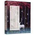 星星上的花(套装共2册)(完美收藏版)