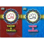 YASIN & TAHLIL (10 IN 1)