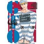 麻辣教師GTO愛藏版 8 (首刷附錄版)