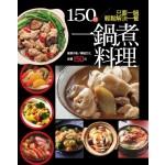 150種一鍋煮料理