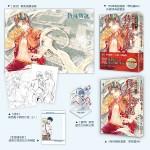 特殊傳說漫畫:學院篇04【珍藏特典組】