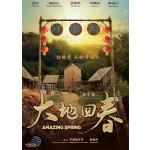 大地回春 AMAZING SPRING (DVD)