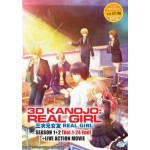 3D Kanojo Real Girl三次元女友 REAL GIRL  Season 1+2+Live Action Movie (Vol.1-24 End) (DVD)