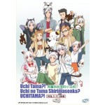 Uchi Tama! Uchi no Tama Shirimasenka  UCHITAMA!有看到我家的小玉吗? Vol.1-11 End(DVD)