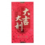 CHINESE NEW YEAR RED PACKET - 大吉大利 (12*22CM)