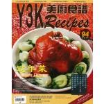 Y3K 美厨食谱 2017年1月刊(第94期)