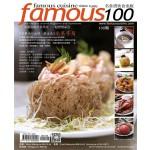 名食谱双月刊 NO. 100