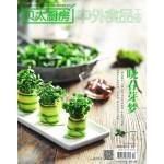 贝太厨房 2017年4月刊