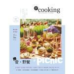 @cooking愛料理享樂誌 04.05月號/2017 第6期