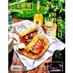 贝太厨房 2017年6月刊