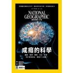 國家地理雜誌中文版 09月號/2017 第190期