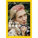 國家地理雜誌中文版 10月號/2017 第191期