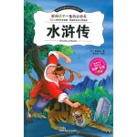 影响孩子一生的必读书:水浒传