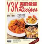 Y3K 美厨食谱 2018年9月刊(第104期)