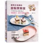 潘明正老師的甜點實驗室:不只說How也說Why!開店配方、技巧不藏私大公開 (簽名版)