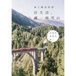 瑞士鐵道旅遊:在生活,藏一座雪山(夏封面)