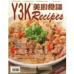 Y3K 美厨食谱 2019年3月刊(第107期)
