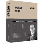 李嘉诚全书(全新升级版)