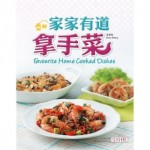Favourite Home Cooked Dishes