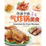 Assorted Air-fryer Recipes