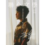 聯合文學 11月號/2020 第433期 吳青峰︱暮色詩心版