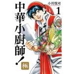 中華小廚師!極 01(首刷限定版)