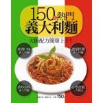 150道熱門義大利麵-行動食譜系列(14)