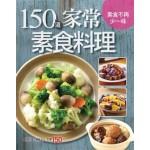 150 道家常素食料理