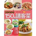 最受歡迎的150道請客菜