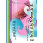 簡譜、樂譜:流行古箏樂譜精選 第5冊(適用古箏)