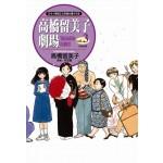高橋留美子劇場 03:紅色花束