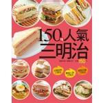 150 種人氣三明治