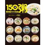 150 種粥美味配方大收錄