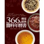 366 道傳家經典醬料年曆書