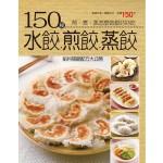 150種水餃煎餃蒸餃-行動食譜系列(44)
